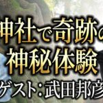 神社で奇跡の神秘体験 武田邦彦先生対談2