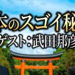日本のスゴイ秘密 武田邦彦先生対談4