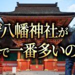 なぜ八幡神社が日本で一番多いのか?