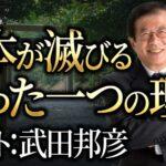 日本が滅びるたった一つの理由 武田邦彦先生対談1