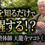 伝説の整体師が語る覚醒の極意 天龍寺マコト(三枝誠)先生にきく 対談2