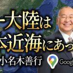 ムー大陸は日本近海にあった!?