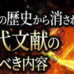 日本の歴史から消された古代文献の恐るべき内容